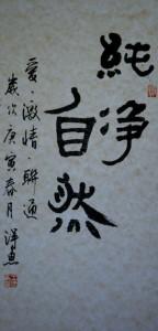 Chinese caligrafie